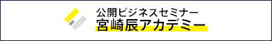宮崎辰アカデミー